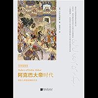 中画史鉴-全景插图版:阿克巴大帝时代