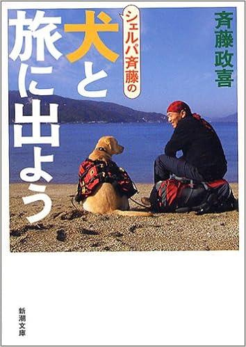 シェルパ斉藤の犬と旅に出よう (...