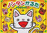 Nontan karuta ([playing cards]) (1987) ISBN: 4032179905 [Japanese Import]