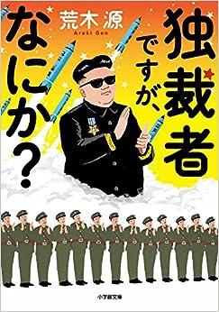独裁者ですが、なにか? (小学館文庫)