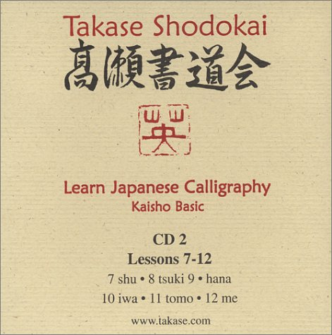 Learn Japanese Calligraphy Lessons 7 - (Calligraphy Lessons)