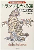 トランプをめくる猫―トラ猫ミセス・マーフィ (ハヤカワ・ミステリ文庫)
