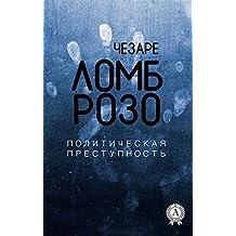 Политическая преступность (Russian Edition)