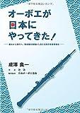 オーボエが日本にやってきた - ー幕末から現代へ、管楽器の現場から見える西洋音楽受容史ー (MyISBN - デザインエッグ社)