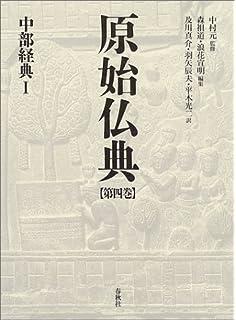 原始仏典〈第1巻〉長部経典1 | ...