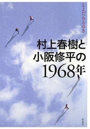 Read Online Murakami haruki to kosaka shūhei no 1968nen ebook
