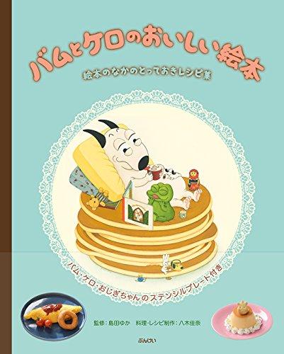 バムとケロのおいしい絵本 感想 八木佳奈 読書メーター