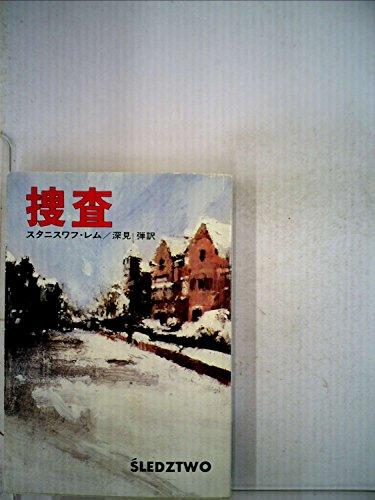 捜査 (1978年) (ハヤカワ文庫―SF)