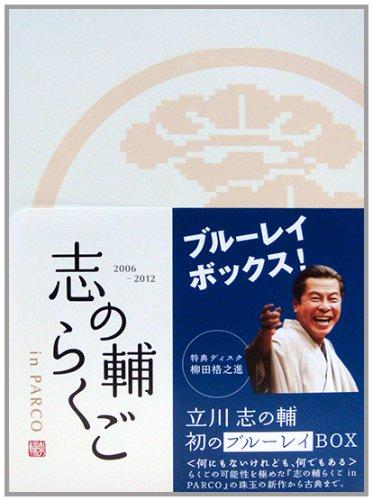 志の輔らくご in PARCO 2006-2012[ブルーレイ BOX] (<ブルーレイディスク>)