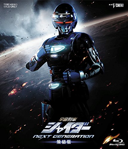 Sci-Fi Live Action - Space Sheriff Shaider Next Generation Shoketsu Ban (2BDS+CD) [Japan LTD BD] BSTD-3751