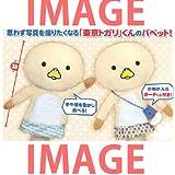 東京トガリ パペット 全2種セット 約30㎝!