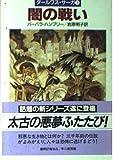 闇の戦い (ハヤカワ文庫―ダールワス・サーガ)