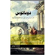 دوناتوس. الثائر النوميدي الذي أنهى وجود الكاثوليكية في افريقيا: Donatus of Casae negri. The great. Magnus. And of Carthage (Arabic Edition)