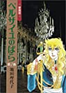 La rose de Versailles, tome 1 par Ikeda