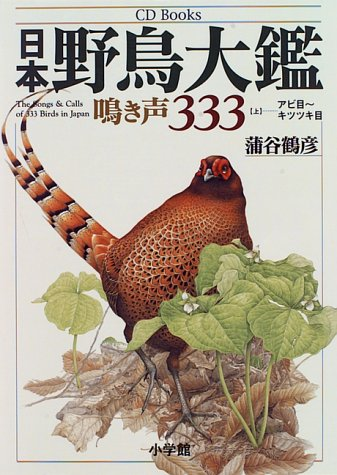 日本野鳥大鑑―鳴き声333〈上〉 (CD Books)