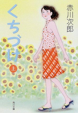 くちづけ〈上〉 (角川文庫)