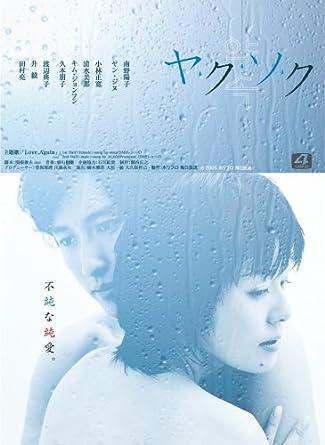 Amazon | ヤ・ク・ソ・ク DVD-BO...