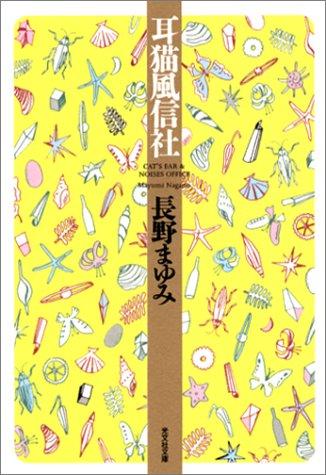 耳猫風信社 (光文社文庫)