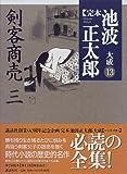 剣客商売(三) (完本 池波正太郎大成 第13巻)