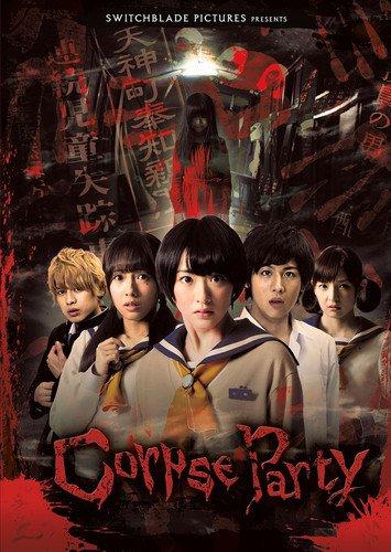 Amazon Com Corpse Party Live Action Masafumi Yamada Movies Tv