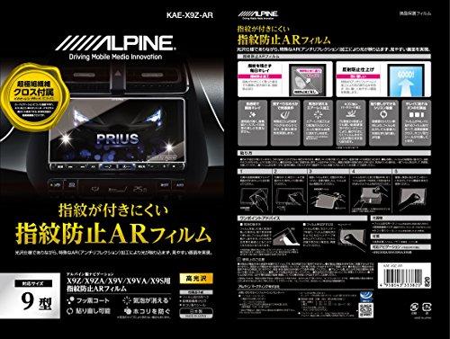 [해외]알파인 (ALPINE) X9Z 카 네비게이션 용 지문 방지 AR 필름 KAE-X9Z-AR / Alpine X9Z Car Navigation System Fingerprint Prevention AR Film KAE-X9Z-AR