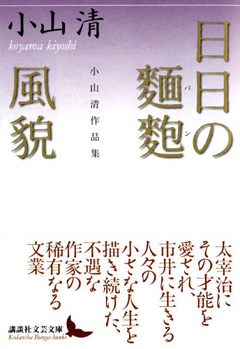 日日の麺麭・風貌 (講談社文芸文庫)
