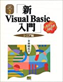 新Visual Basic入門 シニア編―Ver.6.0対応 (Visual Basic6.0実用マスターシリーズ)