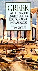 Greek-English, English-Greek Dictionary and Phrasebook