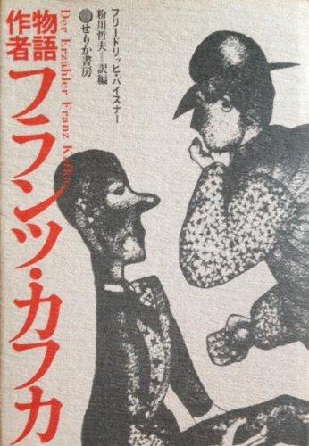 物語作者フランツ・カフカ (1976年)