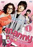 [DVD]manny(マニー)~ママが恋したベビーシッター Vol.1