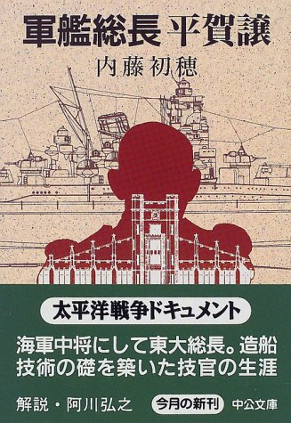 軍艦総長 平賀譲 (中公文庫)