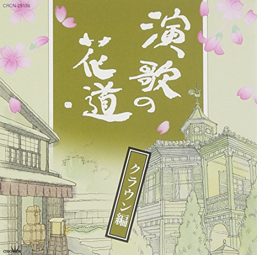 ENKA NO HANAMICHI CROWN EDITION
