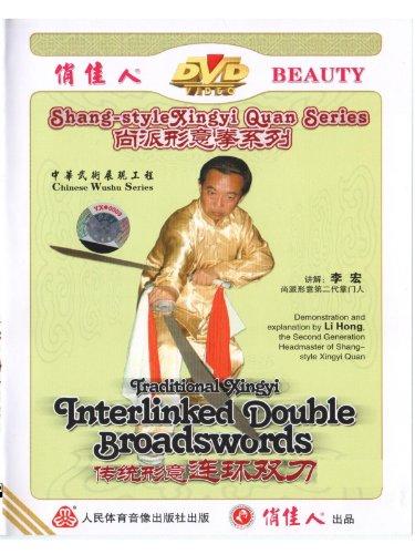 Traditional Xingyi Interlinked Double Broadswords (English Subtitled)