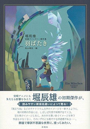 羽ばたき 堀辰雄 初期ファンタジー傑作集