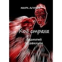 Код страха. Сценарий телефильма (Russian Edition)