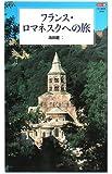 フランス・ロマネスクへの旅―カラー版 (中公新書)