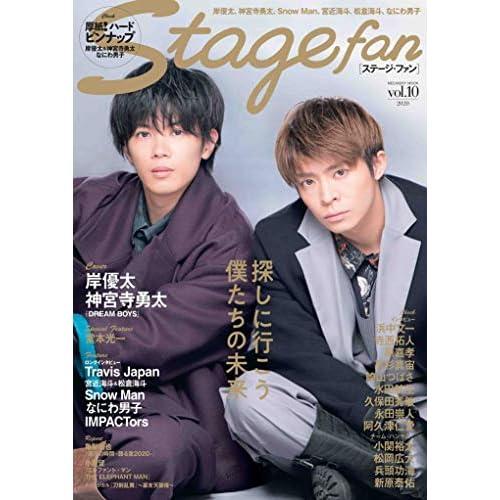 Stagefan Vol.10 表紙画像