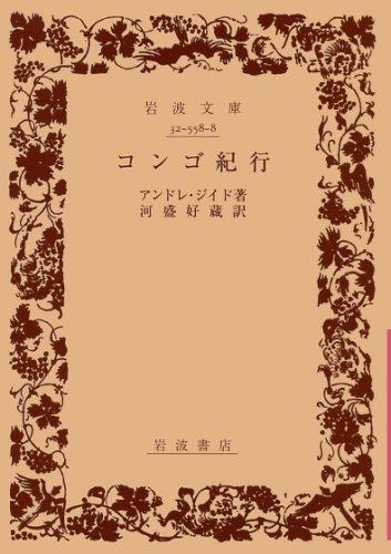 コンゴ紀行 (〔正〕) (岩波文庫)