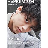 キネマ旬報 PREMIUM 01