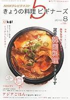 NHK きょうの料理ビギナーズ 2012年 08月号 [雑誌]