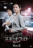 [DVD]スポットライト DVDプレミアムBOX II