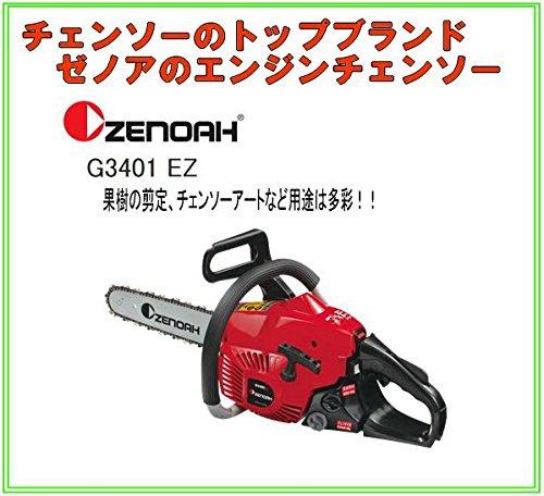 エンジンチェンソー G3401EZ-91P14(ガイドバー:35cm/14インチ) B00NUSO8UW