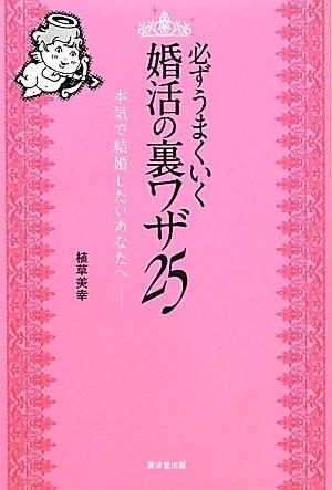 Read Online Trick 25 Konkatsu going well always pdf