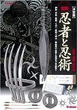 図説・忍者と忍術―忍器・奥義・秘伝集 決定版 (歴史群像シリーズ)