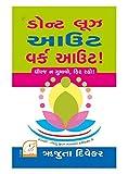 Dont Loose out Workout! Dhiraj Na Gumao Fit Raho - Gujarati