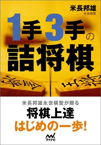 1手3手の詰将棋 (マイナビ将棋文庫)