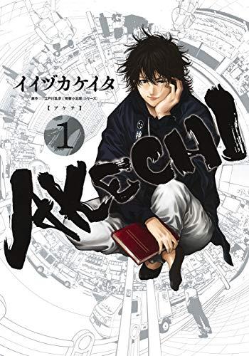 AKECHI 1 (ヤングジャンプコミックス)