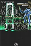 Mobile Police Patlabor (2) (Shogakukan Novel) (2000) ISBN: 409193272X [Japanese Import]