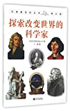 img - for Larousse Encyclopedia: Scientists that Explored and Changes the World (Teenager Edition) (Chinese Edition) book / textbook / text book