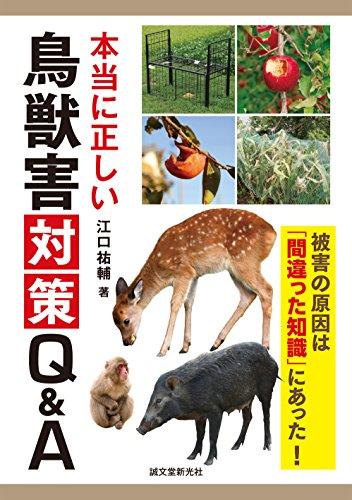 本当に正しい鳥獣害対策Q&A: 被害の原因は「間違った知識」にあった!
